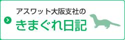 アスワット大阪支社のきまぐれ日記