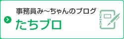 事務員み〜ちゃんのブログたちブログ