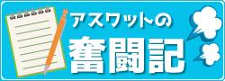 アスワット奮闘記