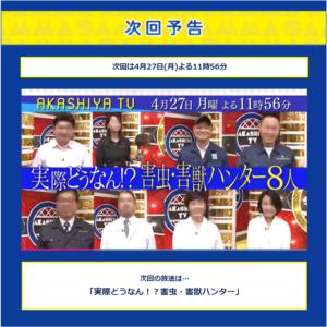 明石家電視台予告写真