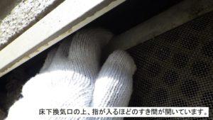 イタチ侵入口の床下換気口のすき間